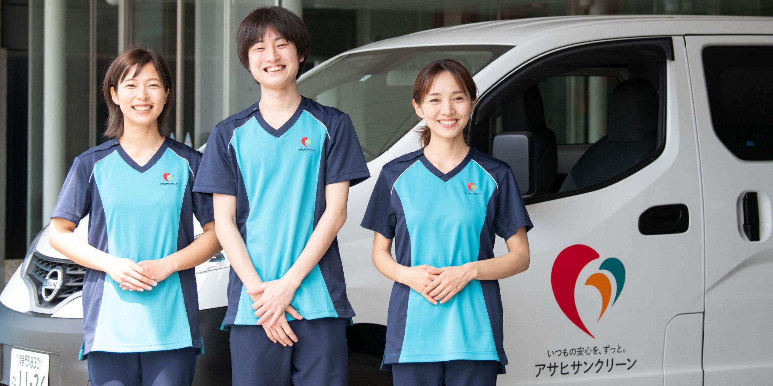 左から女性、男性、女性のアサヒサンクリーンの社員3人が並んで笑っている写真